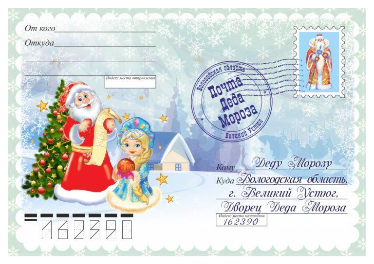 Конверт Деда Мороза ПДМ-2