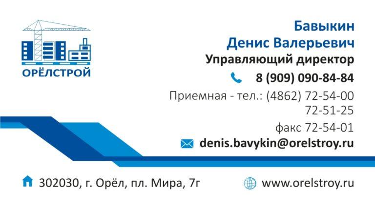 11889 9417 Орелстрой визитка