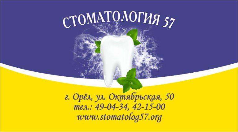 12071 17140.02 15153 визитка Стоматология 57 КРИВЫЕ