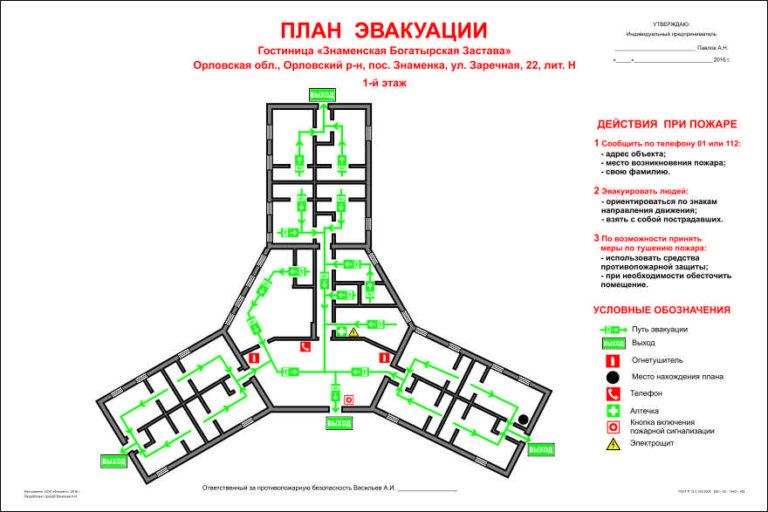 15571 план эвакуации Павлов А.Н. 12