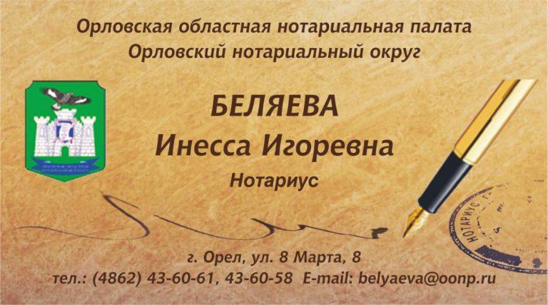 17034 16318 Нотариус Беляева визитки
