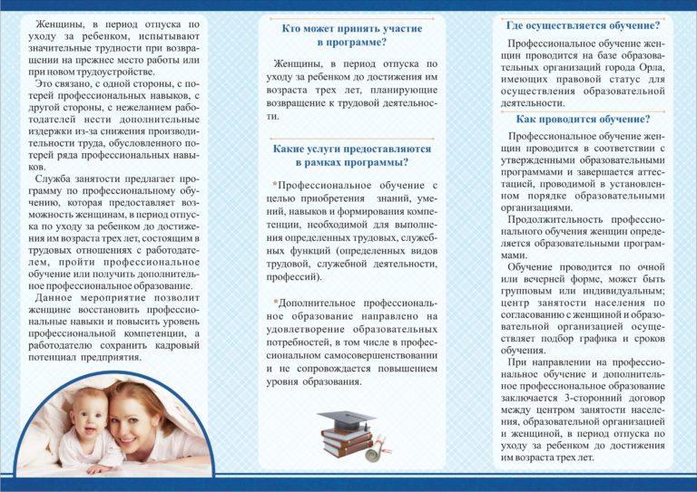 28275 буклет Центр занятости Северного р-на2 (1)