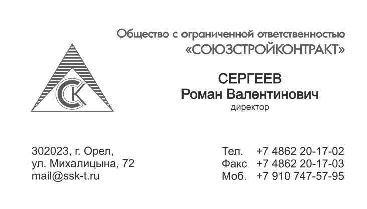 61531 визитка Союзконтракт лицо