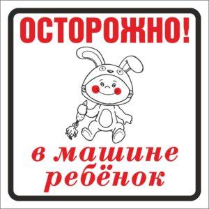 62271 Фолиант Наклейка Осторожно в машине ребенок 1