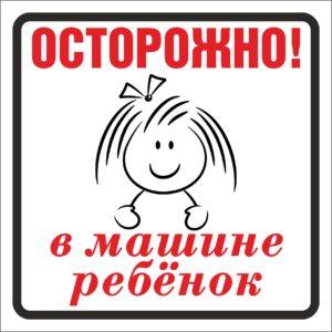 62271 Фолиант Наклейка Осторожно в машине ребенок 3