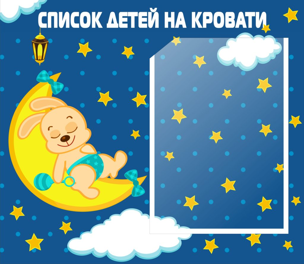 25423 стенды Позднякова Список детей на кровати