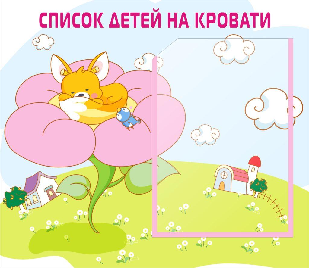 25423 стенды Позднякова Список детей на кровати2