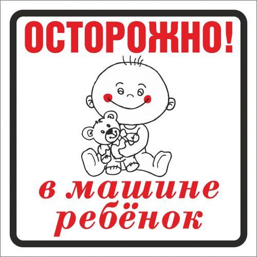 62271 Фолиант Наклейка Осторожно в машине ребенок 2