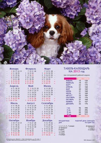 70710 Табель-календарь 2