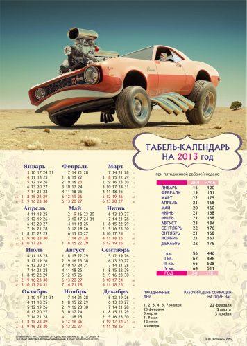 70710 Табель-календарь 3