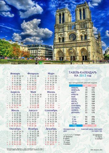 70710 Табель-календарь 4