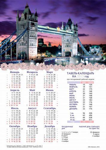 70710 Табель-календарь 6